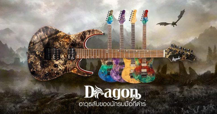 kazuki dragon series